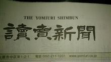 きょうの読売新聞に。