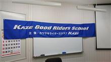 KGRS(KAZEグッドライラーズスクール)に今年も行ってきました