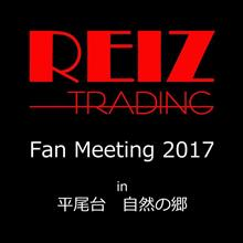 REIZ TRADING Fan Meeting 2017 in 平尾台 自然の郷