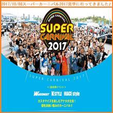 2017/10/08 スーパーカーニバル2017見学に行ってきました♪