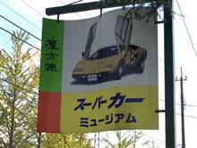魔方陣スーパーカー博物館