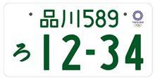 東京五輪記念ナンバープレート⁉