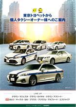 東京トヨペットから個人タクシーオーナー様へのご案内