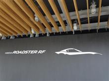 RF 1st Anniversary Mazda R&D EVENT追記次項