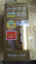 CCWater★GOLDモニター報告