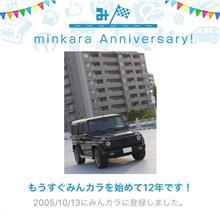 祝・みんカラ歴12年!&オフ会のお知らせ
