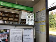 東京オリンピック・パラリンピック競技大会特別仕様ナンバープレート交付