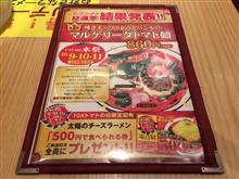 太陽のトマト麺 元住吉支店
