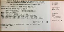 乃木坂46 真夏の全国ツアー2017 新潟・・・