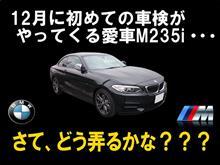 12月車検のM235i弄り妄想 Vol.7