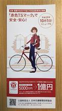【自転車】TSマーク更新帰りに走り去った電動自転車