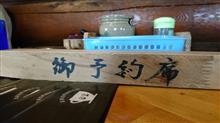 [10/08(Sun)]第7回・くまさん友の会 in カフェOB加須・渡良瀬遊水地MTG~今回もゆるっと行ってみよう~