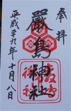 安芸国一宮 厳島神社(広島県廿日市市宮島町)