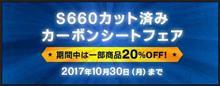 S660カット済みカーボンシートが20%OFFキャンペーン!