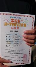 松島ハーフマラソン大会 結果🏃
