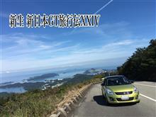 新生 新日本GT旅行伝XXIV〜東紀伊半島を冒険する勇者の旅(前編)〜