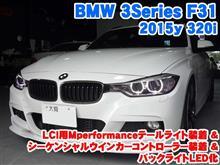BMW 3シリーズ(F31) LCI用Mパフォーマンステールライト装着&バックライトLED化&シーケンシャルウインカーコントローラー装着