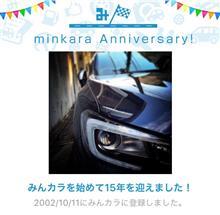 祝・みんカラ歴15年!