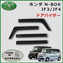 【予約販売】ホンダ 新型 N BOX エヌボックス JF3 JF4 ドアバイザー サイドバイザー 予約受付中!!