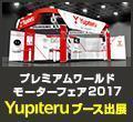 プレミアムワールド・モーターフェア2017にYupiteruブースが出展します