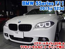 BMW 5シリーズ(F11) リアゲートライトLED化とTVキャンセルなどコーディング施工
