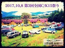 第3回全国C/K15祭りin富士開催記🎵