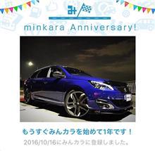 ㊗️ みんカラ歴1年!