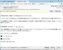 オリックス・クレジットを騙るウイルスメールに注意を!