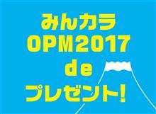 みんカラ オープンミーティング2017 ゴールドセットプレゼントキャンペーン!