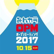 みんカラOPM(オープンミーティング)2017 協力出展となります!!drive ignition様