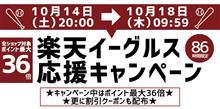 【シェアスタイル】楽天イーグルス応援キャンペーンまもなく開催!!本日20時00~10月18日(木)AM9時59分まで