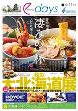 (遠百) 秋の大北海道展