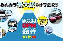 みんカラオープンミーティング 2017 今年も地味に出店です^^