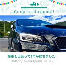 ☆祝☆納車1年