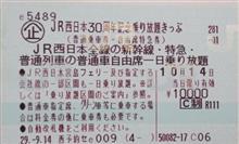 JR西日本30周年乗り放題きっぷの旅