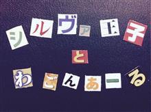 10月15日(日) 愛車に飽きる?!