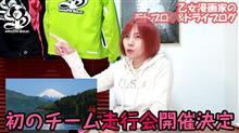 初のチーム走行会は箱根!ってゆうお話 -Drive&MotoVlog- 乙女漫画家のドライブ&モトブログ