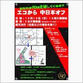 「エコから中日本オフ」へ