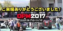 イベント:みんカラオープンミーティング<OPM(オプミ)>2017