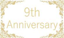 祝! ブログ開設9周年!