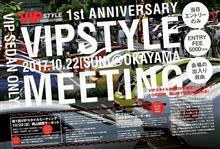 行くぜ、VIP STYLE MEETING!