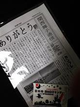 イベント:第25回 関西舞子 in 神戸総合運動公園 P18