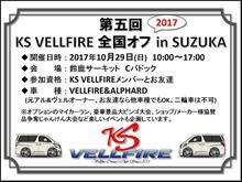 第五回 KS VELLFIRE全国オフ 2017 in SUZUKAの前に(笑)