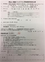 アルト・ワークスミーティングin京都2018申し込み完了しました