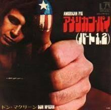 アメリカ人ならだれでも知ってるマドンナもカバーした曲