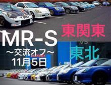 イベント:MR-S東北&東関東★交流ゆるオフ★