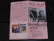 ホロコースト展 in 前橋