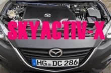 マツダの凄い技術【SKYACTIV-Xエンジン】とは?
