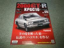週刊ハコスカGTR Vol.125