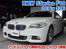 BMW 5シリーズ(F10) アンビエントライト機能付LEDフットライトユニット装着